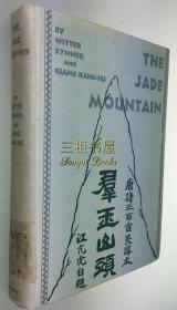 1929年初版《群玉山头》/《唐诗300首》英译本/Bynner 英译/唐诗三百首英译本/Jade Mountain: Chinese Anthology; Three Hundred Poems of Tang Dynasty