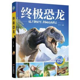 终极恐龙 地球百科图书馆
