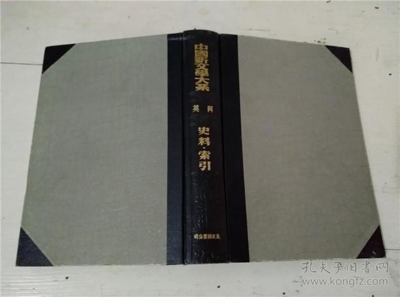 中国新文学大系 史料索引