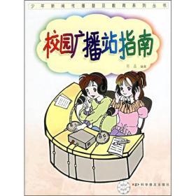 校园广播指南--少年新闻传播普及教育系列丛书