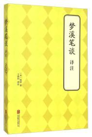 北京联合国学系列 梦溪笔谈译注