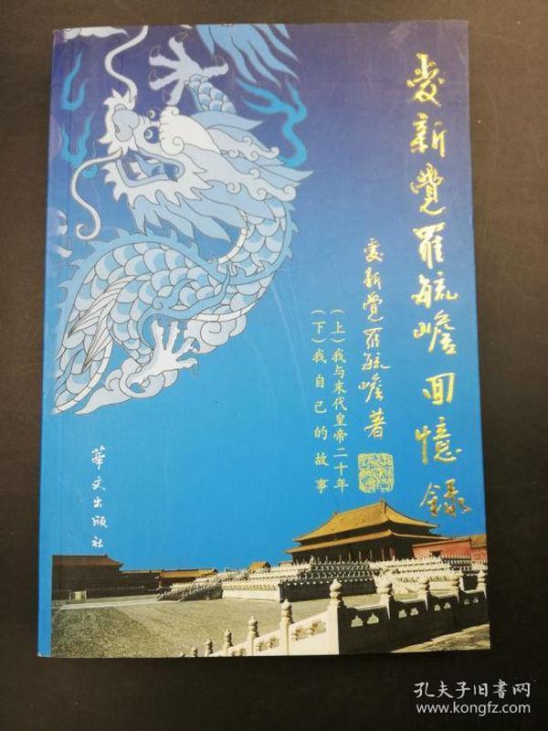 爱新觉罗毓嶦 带铃印签赠本《爱新觉罗毓嶦回忆录》,赠王建国,华文出版社2005年5月出版,一版一印