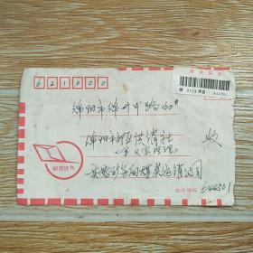 实寄封 快件 贴两张1992年猴票
