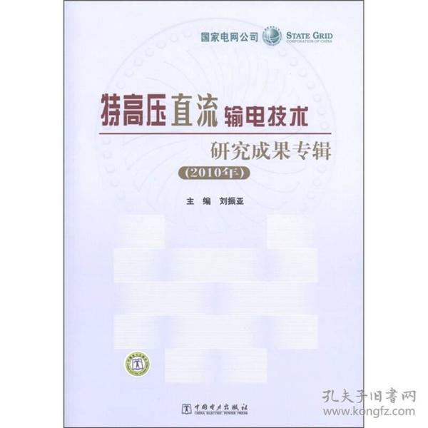 2010年-特高压直流输电技术研究成果专辑