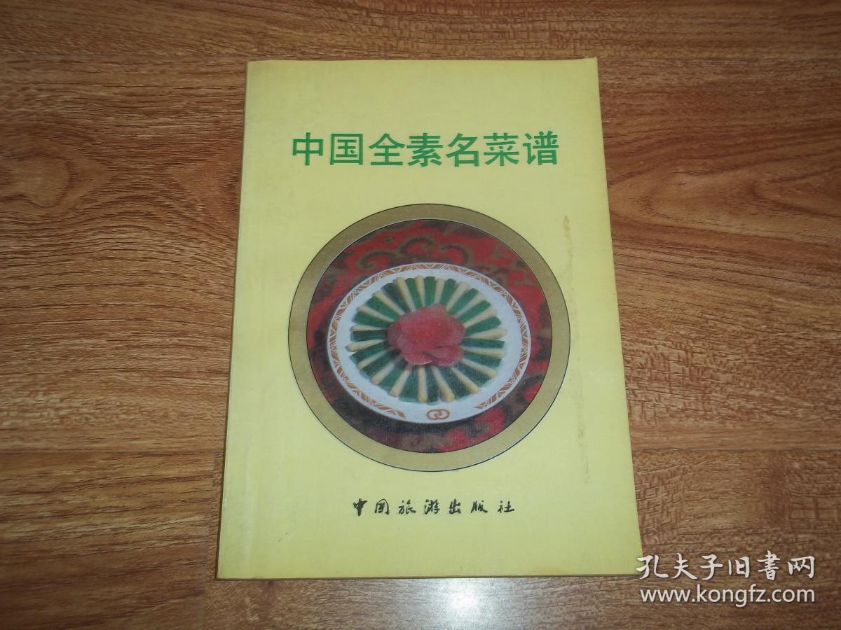 中国全素排骨谱(含挂霜名菜、米粉肉、烧白丸蒸香菇大全的家常排骨家常做法做法图片