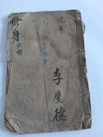 民国旧书第3册