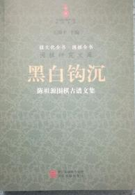 黑白钩沉 陈祖源围棋古谱文集