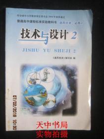【老课本怀旧收藏】2004年版:普通高中课程标准实验教科书  (通用技术·必修1) 技术与设计2