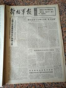 4822、解放軍報-1974年8月12日,規格4開4版.9品,