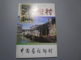 宏村——中国画里乡村