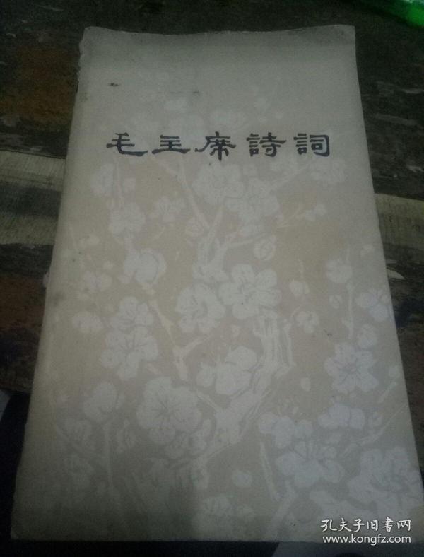毛主席诗词(有印章)