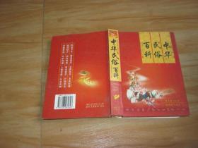 中华民俗百科,风俗,习俗,万年历