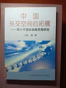 中国外交空间的拓展:邓小平国际战略思想研究