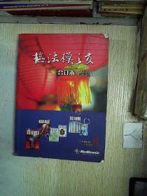 枢法模之友【合订本2002-2005(第二卷、第三卷)】