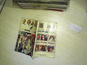 漫画 爱神小魔女 6     。,。