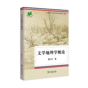 文学地理学概论