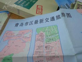 青岛市区最新交通旅游图 1990年1版1印 4开独版 无标 中山路商业分布图片