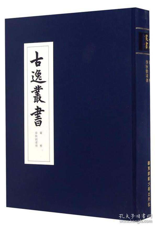 古逸丛书:尔雅 春秋谷梁传