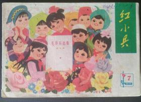 77年上海版《红小兵》第7期