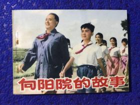 电影版 连环画 【向阳院的故事】