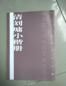 清刘墉小楷册—历代名家墨迹传真