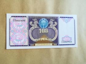 外国钱币 乌兹别克斯坦纸币( 面值100)
