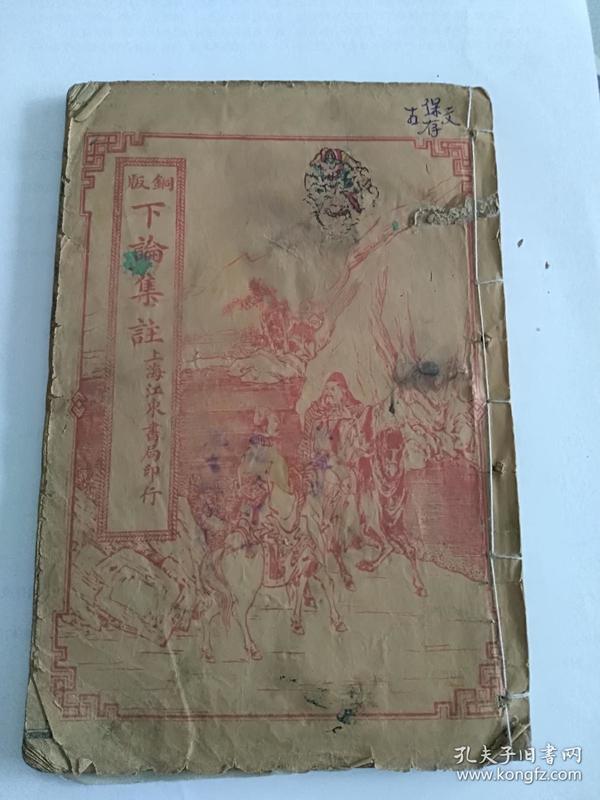 民国旧书第5册