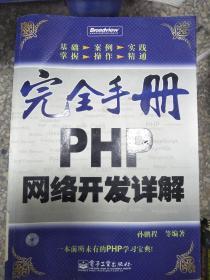 特价!完全手册PHP网络开发详解9787121046483