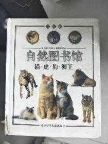 (正版现货~)自然图书馆-猫·虎·豹··狮王9787530111550