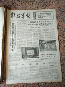 4823、解放軍報-1974年8月13日,規格4開4版.9品,