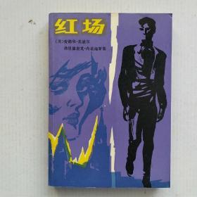《红场》描写苏联内幕的长篇经典侦探小说--【1982年 苏联副主席茨维贡突然死亡,侦查员调查死因非自杀.在深入调查后终于弄清楚事情真相】