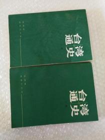 台湾通史(上 下)