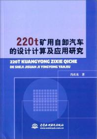 220t矿用自卸汽车的设计计算及应用研究