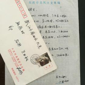 名人手札【苑本民】 ( 中国书协会员,河南周口人)毛笔信札 带实寄封
