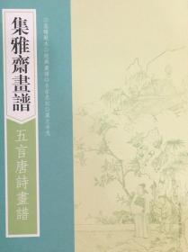 五言唐诗画谱(集雅斋画谱 16开 全一册)