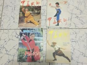 少年武术  1986年第1.7.8..12期 [四期合售]