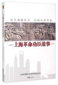 上海革命功臣故事