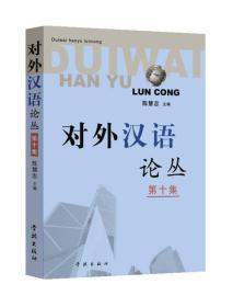 对外汉语论丛-第十集