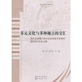"""多元文化与多种视点的交汇:""""跨文化视域下的20世纪英语文学研究""""国际研讨会论文集"""