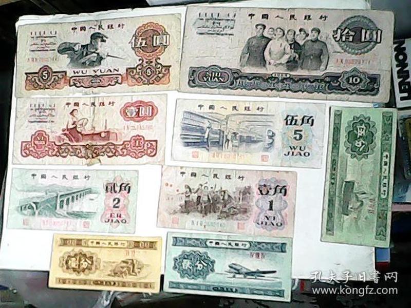 第三套人民币小全套 第三版9张小全套钱币 3版纸币旧币