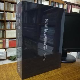 近墨堂法书丛刊(第二辑)全十册 中国最美字帖 书法 布面精装