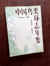 【中国鸟类环志年鉴:1982-1985