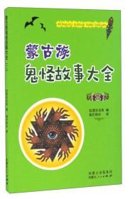 蒙古族鬼怪故事大全(2)