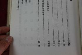 1926年==中国农民(六期合订本/第一卷6-10期/第二卷第一期/广东第二次全省农民代表大会特号/土地问题专号/补图)
