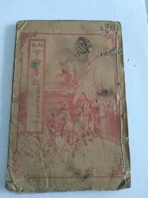 民国旧书第4册