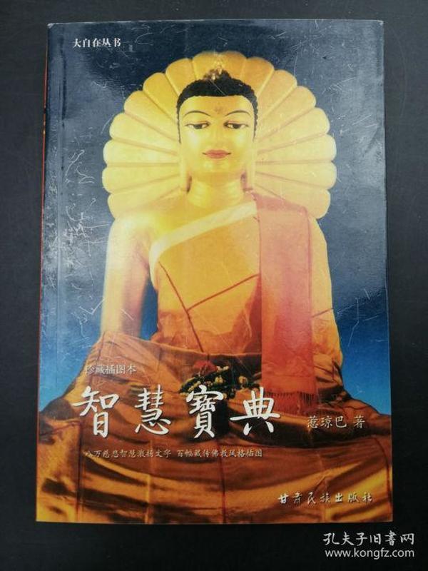 惹琼巴活佛 签名本《智慧宝典》,甘肃人民出版社2006年5月出版,一版一印