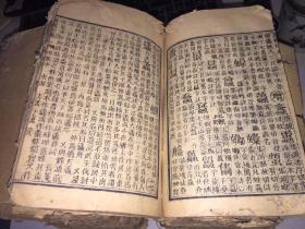 清代木刻 康熙字典 存十八册