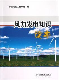 风力发电知识读本