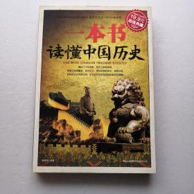一本书读懂中国历史。