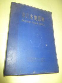 浙江省地图册 【皮面精装】